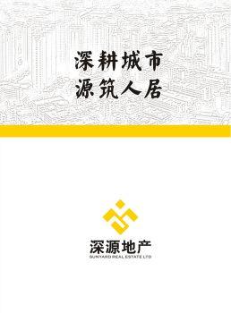 深源地產企業畫冊,電子畫冊期刊閱讀發布