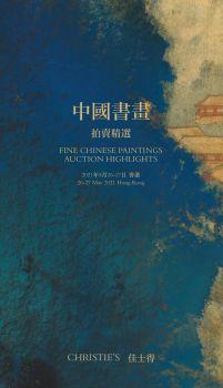 佳士得2021年春拍 - 中国书画拍卖精选电子书 电子书制作软件