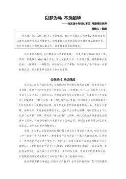 英氏集团董事长马文斌创业故事电子画册