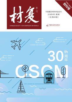 材复 2019年4月 第一期 【总第001期】中国复合材料学会会刊 v1 电子杂志制作软件