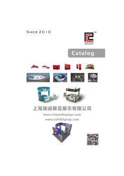 绿色环保展架型材Catalog2020-09中文电子刊物