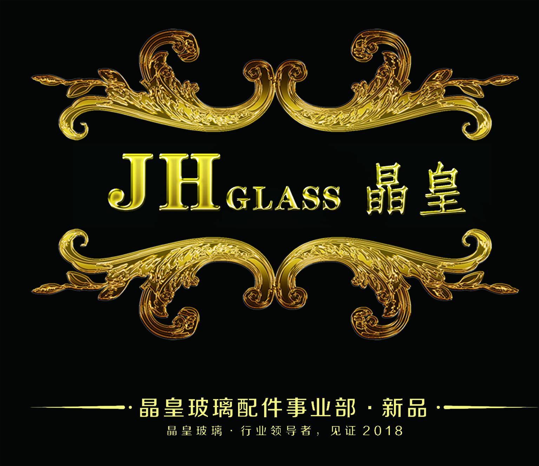 晶皇玻璃 电子书制作软件
