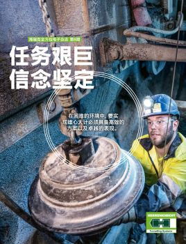 19-06-24_HK_19155_CN_Print_AAOM_8_HardRock_CN 电子书制作软件