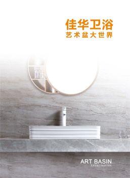 佳华卫浴电子书