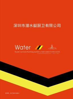 广东深圳市潜水艇厨卫有限公司电子画册