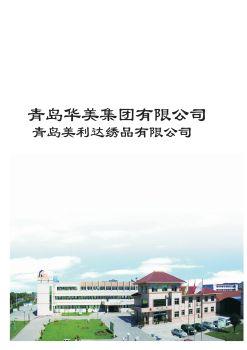 青岛华美集团有限公司青岛美利达绣品有限公司电子画册