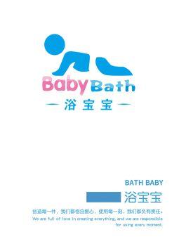 浴宝宝宣传册