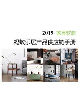 2019供應鏈產品手冊(家具軟飾)-04.11(1)(3)