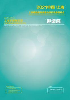 2021上海国际医用消毒感控展览会-邀请函电子杂志