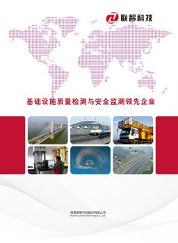 湖南联智科技股份有限公司,数字画册,在线期刊阅读发布
