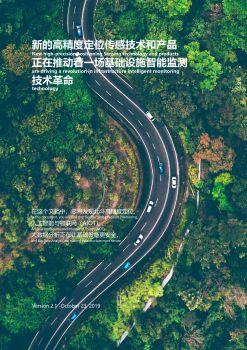 物联网监测产品手册,3D电子期刊报刊阅读发布