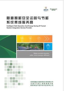 湖南绿道节能环保科技有限公司电子画册