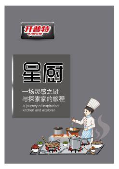 开普特星厨小厨房系列电子册电子刊物