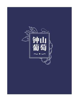 钟山葡萄 电子书制作软件