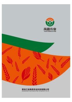 禹霖农业科技有限公司,电子书免费制作 免费阅读