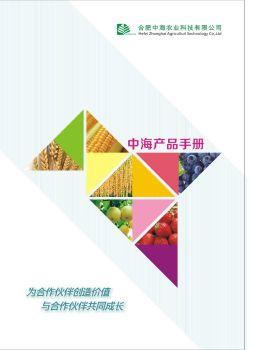 合肥中海产品手册