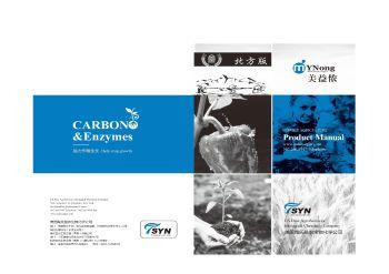陶氏益農東北肥料部2020年產品手冊(電子版),電子書免費制作 免費閱讀