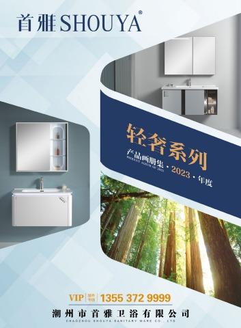 首雅全款特价浴室柜,电子画册期刊阅读发布