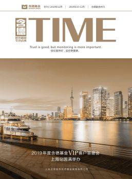 《含德TIME》冬刊,在線電子雜志,期刊,報刊