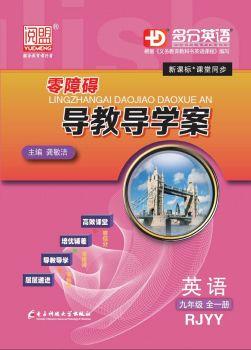 《零障碍导教导学案》 英语-九年级(全一册)人教版 电子书制作软件