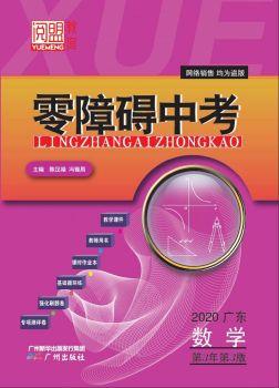 2020-零障碍中考-数学 电子书制作软件