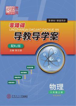 零障碍导教导学案-8年级物理-上册-RJ版 电子书制作软件