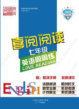 2020版-广东专版喜阅阅读《周周练》-7年级-英语A版 电子杂志制作平台