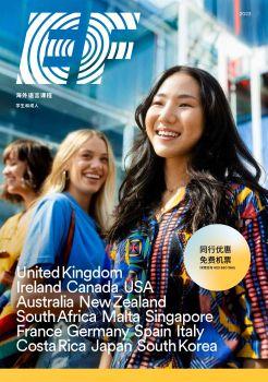 2018海外游学留学课程