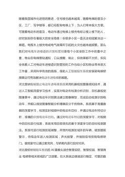 河北楚纳电动车禁入电梯识别管控系统电子画册