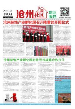 沧州社区物业服务报第4期电子书