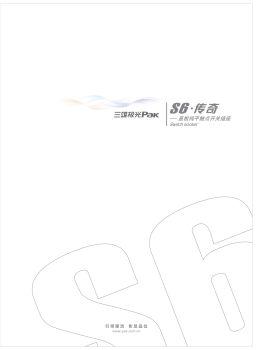S6画册-2019 电子书制作软件