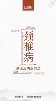 【康珠】颈椎病诱因及防治方法 电子杂志制作软件
