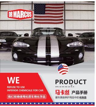 马卡丝-产品手册 电子书制作平台