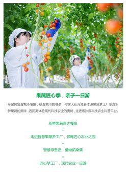 春沐源丨一日游:果蔬匠心季,亲子电子刊物