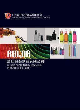 广州瑞佳产品画册