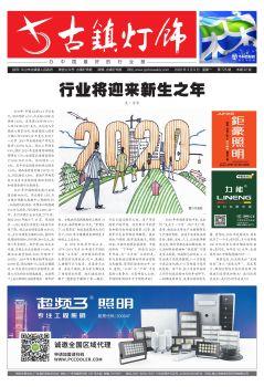 古镇灯饰报第725期2020.03.09 电子书制作软件