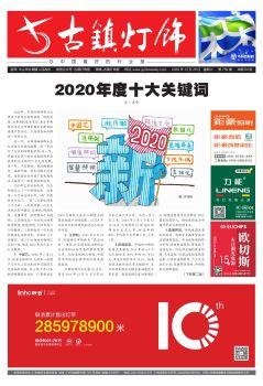 古鎮燈飾報第759期2020.12.26電子畫冊