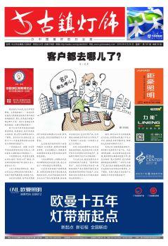 古镇灯饰报第707期2019.08.26 电子书制作平台