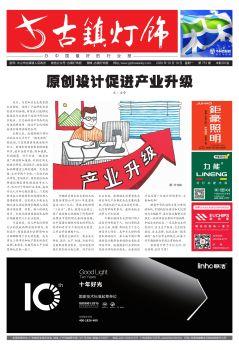 古镇灯饰报第751期2020.10.19 电子书制作软件