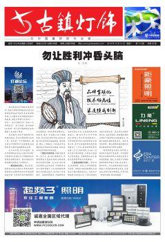 古镇灯饰报第713期2019.10.14 电子杂志制作平台