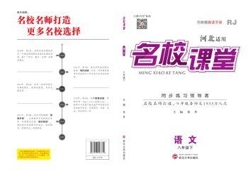2018春 名校课堂 八年级 下册 语文 学用_河北适用 (1)
