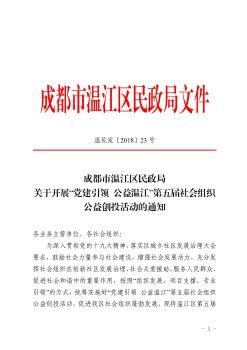 """关于开展""""党建引领 公益温江""""第五届社会组织公益创投活动的通知电子画册"""