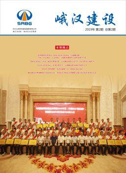 峨汉建设第二期 电子杂志制作软件