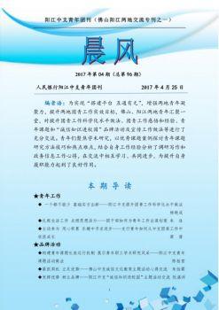 阳江中支青年团刊《晨风》(佛山阳江两地交流专刊)电子宣传册