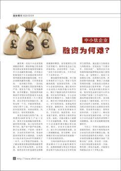 宝鸡中国《钛谷商情》电子刊物