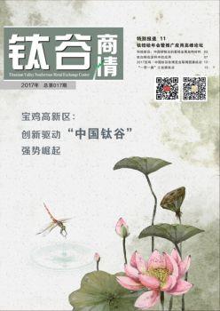 中国《钛谷商情》电子书