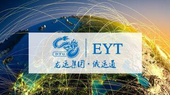 俄运通简介ppt2018.7.6中文版,在线数字出版平台