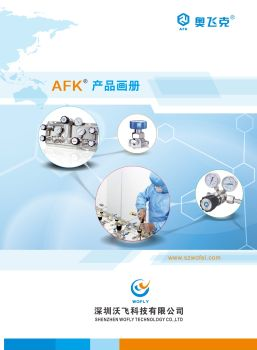 沃飞科技公司产品画册