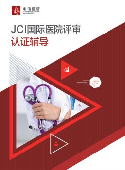 宏信医管-JCI国际医院评审认证辅导 电子杂志制作平台
