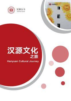 汉源文化之旅0916-杂志,电子期刊,在线报刊阅读发布